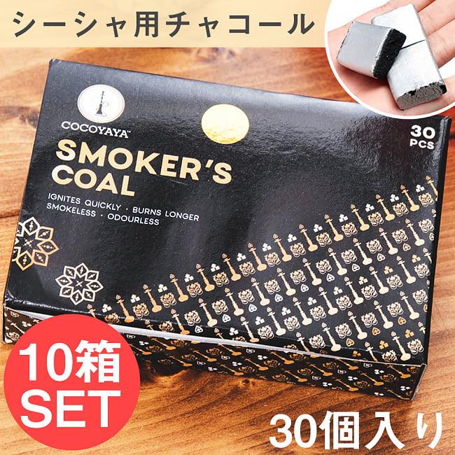 【10箱セット】シーシャの炭 シルバーチャコール - 30個入りの写真