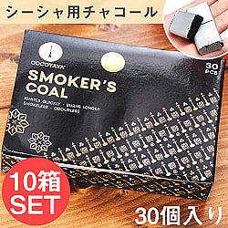 【10箱セット】シーシャの炭 シルバーチャコール - 30個入り