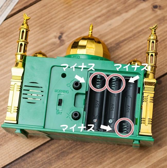 アザーン目覚まし時計−モスク-緑 7 - 電池を入れる箇所のプラスマイナスの表記が間違っている場合があります。バネ側をマイナスにして電池を入れてくださいね