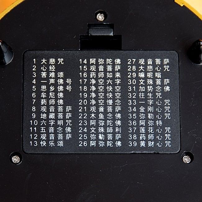 〔39曲収録〕光る金色のロータスブッダマシン どこでもいつでもお経が聞ける スピーカー内臓の自動読経機 8 - 39曲も収録されています