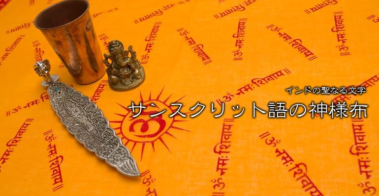 サンスクリット語の神様布