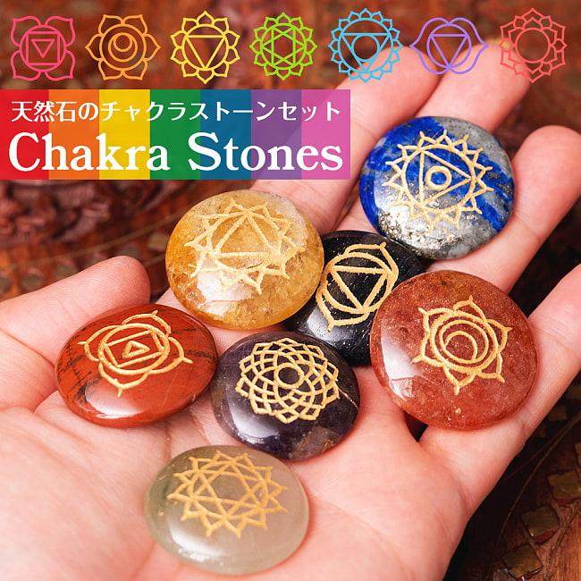 チャクラストーン チャクラヒーリングに使われる天然石パワーストーン7個セットの写真