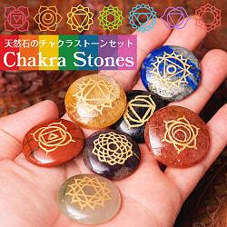 チャクラストーン チャクラヒーリングに使われる天然石パワーストーン7個セット