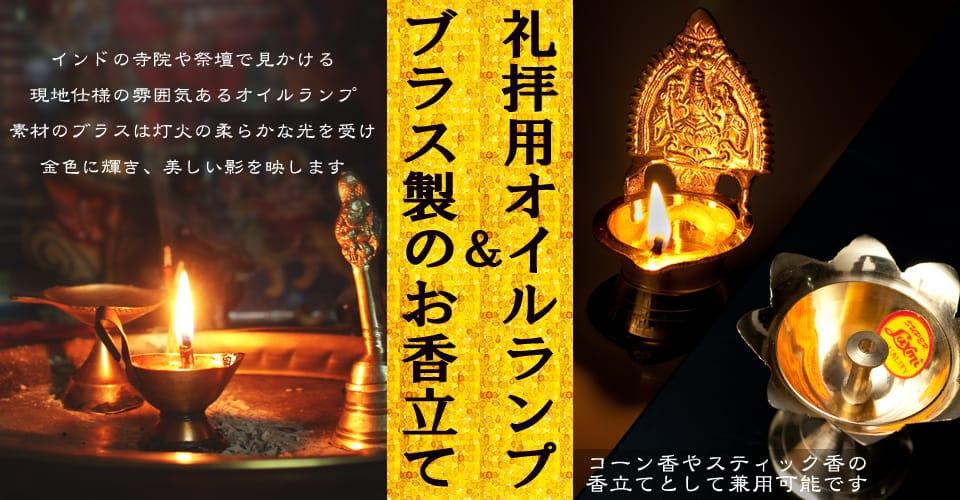 礼拝用オイルランプ&香立て