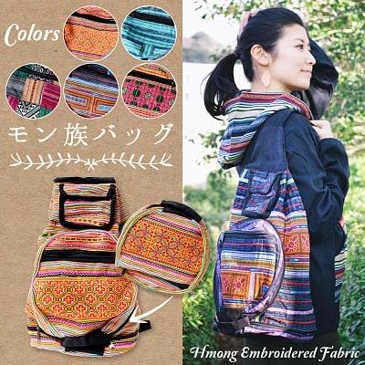 モン族刺繍 まんまる折りたたみ式2Wayトラベルバッグ