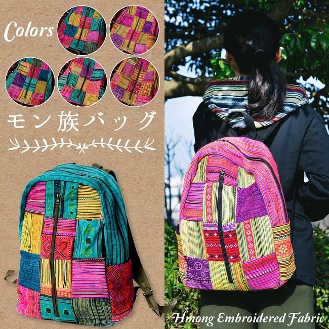 モン族刺繍のセンターファスナーパッチワークバッグパックの写真