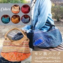 モン族刺繍とスウェード生地のトートバッグ
