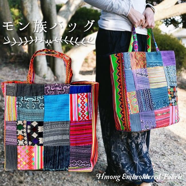 モン族刺繍のスクエア型パッチワークトートバッグ 1