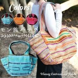 モン族刺繍の扇形トートバッグ