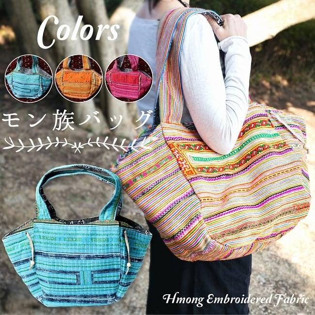 モン族刺繍の扇形トートバッグの写真