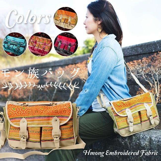 モン族刺繍とレザーのショルダーバッグの写真