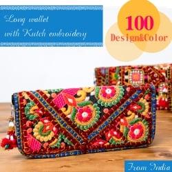 【1点物】カッチ刺繍の長財布