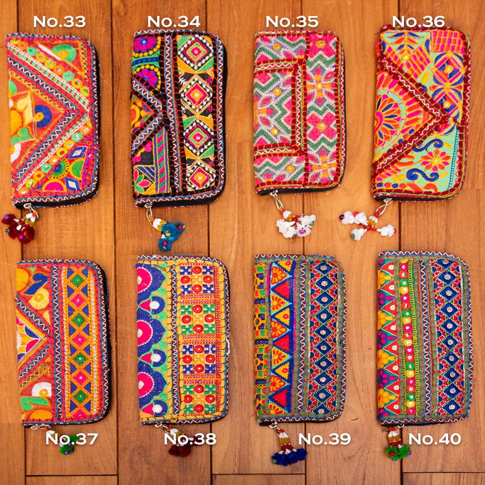 【1点物】カッチ刺繍の長財布 11 - この中からお選びいただけます