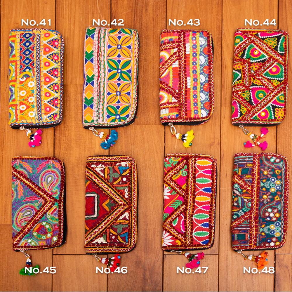 【1点物】カッチ刺繍の長財布 12 - この中からお選びいただけます