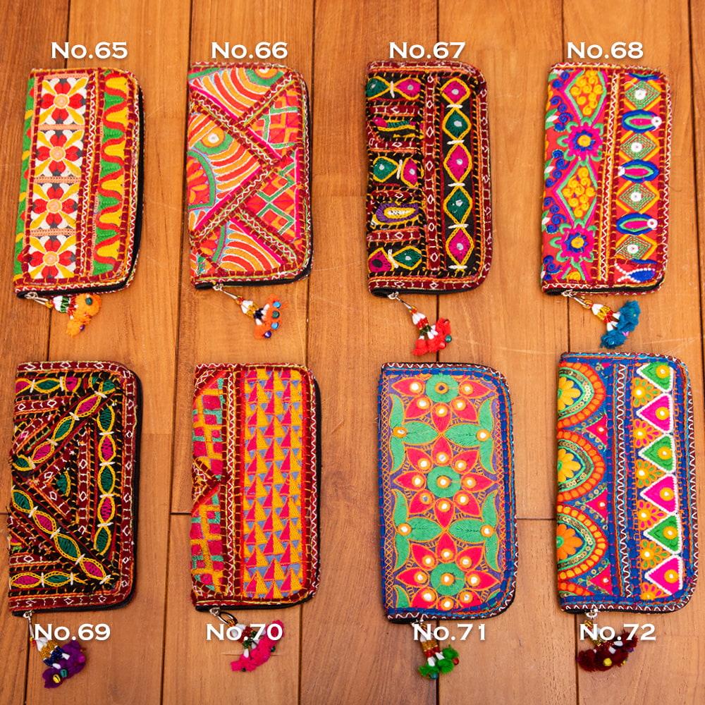 【1点物】カッチ刺繍の長財布 15 - この中からお選びいただけます