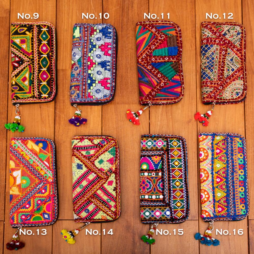 【1点物】カッチ刺繍の長財布 8 - この中からお選びいただけます