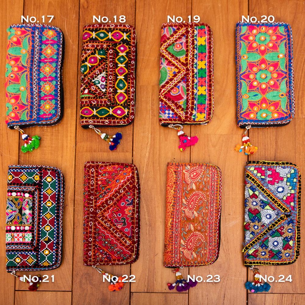 【1点物】カッチ刺繍の長財布 9 - この中からお選びいただけます
