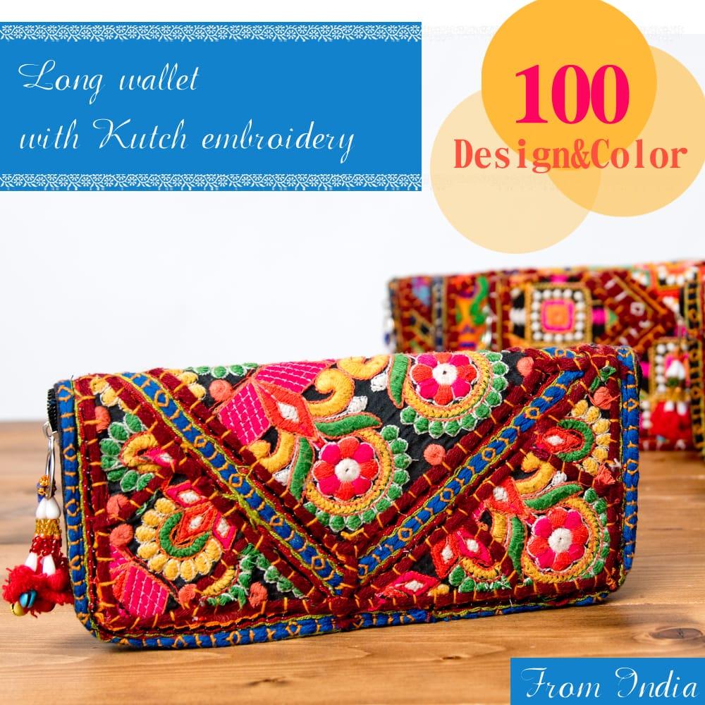 【1点物】カッチ刺繍の長財布の写真