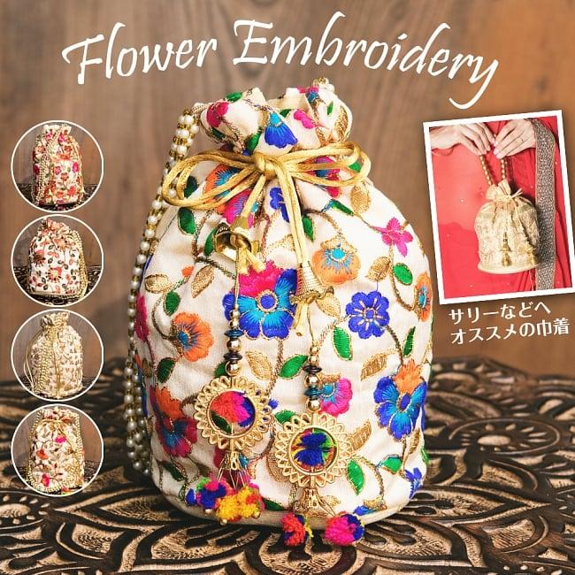 インドのきらきらミニバッグ・サリー等へオススメの巾着 ゴールド&フラワー更紗刺繍系の写真