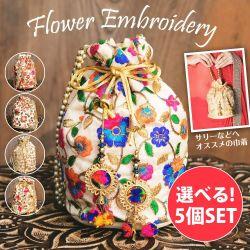 【自由に選べる5個セット】インドのきらきらミニバッグ・サリー等へオススメの巾着 フラワー刺繍系
