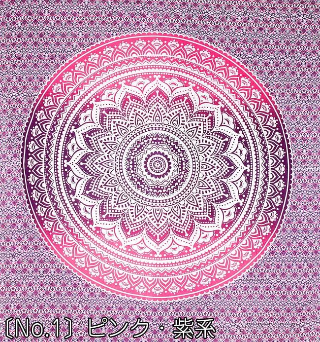 マルチクロス - グラデーションマンダラ【約223cm×約205cm】 8 - 〔No.1〕ピンク・紫系