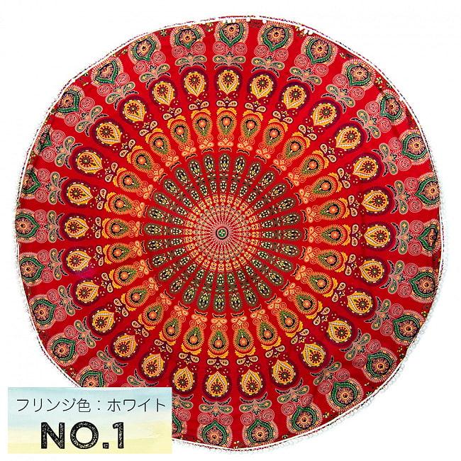 マンダラ柄ラウンドブランケット レジャーシート&ソファーカバー・テーブルクロス【約180cm】の写真12 - デザインのA〜Dは、フリンジの色が写真のような白となります。