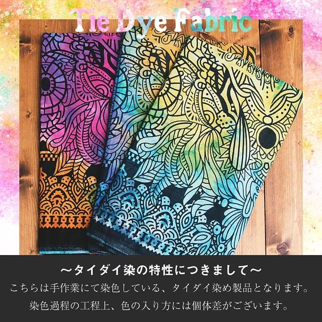 マルチクロス - オーンとチャクラのヤントラ【約220cm×約208cm】 8 - 手染めしているタイダイ製品の為、色合いには個体差がございます。