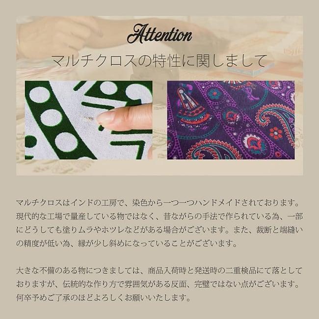 マルチクロス- ピーコックマンダラ【約205cm×約135cm】 11 - 商品の特性上、手染めのための独特の香りがあったり若干のほつれがあったりします。