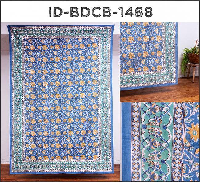 ジャイプル職人手作り インド伝統の木版染め更紗マルチクロス〔225cm×155cm〕色彩豊かなボタニカルデザイン ベッドカバーやソファーカバー パーテーションなどへ 13 - ID-BDCB-1468