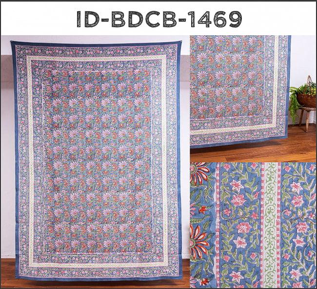 ジャイプル職人手作り インド伝統の木版染め更紗マルチクロス〔225cm×155cm〕色彩豊かなボタニカルデザイン ベッドカバーやソファーカバー パーテーションなどへ 14 - ID-BDCB-1469