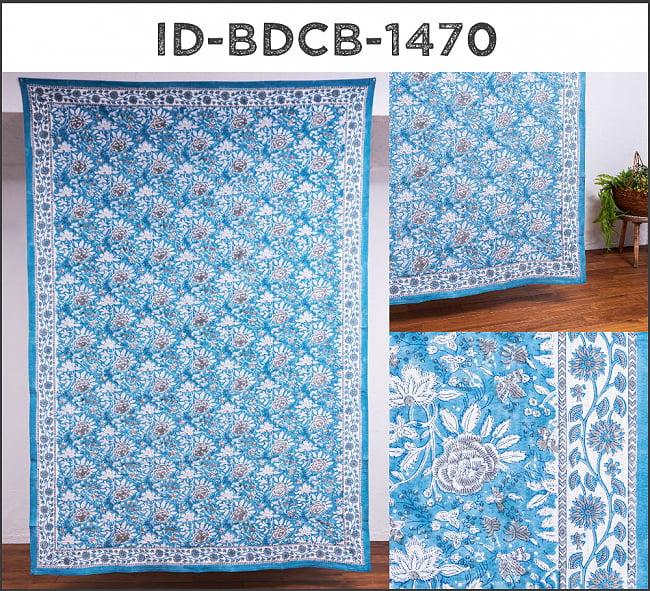 ジャイプル職人手作り インド伝統の木版染め更紗マルチクロス〔225cm×155cm〕色彩豊かなボタニカルデザイン ベッドカバーやソファーカバー パーテーションなどへ 15 - ID-BDCB-1470