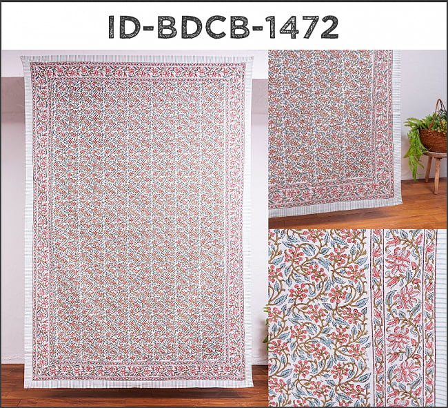 ジャイプル職人手作り インド伝統の木版染め更紗マルチクロス〔225cm×155cm〕色彩豊かなボタニカルデザイン ベッドカバーやソファーカバー パーテーションなどへ 17 - ID-BDCB-1472