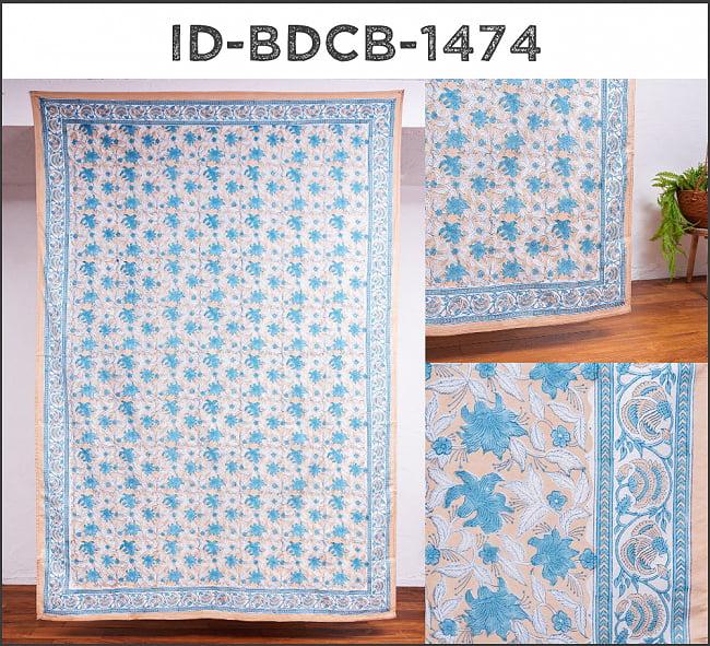 ジャイプル職人手作り インド伝統の木版染め更紗マルチクロス〔225cm×155cm〕色彩豊かなボタニカルデザイン ベッドカバーやソファーカバー パーテーションなどへ 19 - ID-BDCB-1474