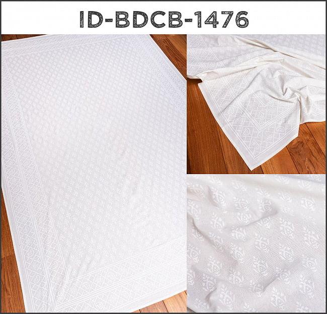ジャイプル職人手作り サフェードのボタニカルデザイン インド伝統の木版染め更紗マルチクロス〔225cm×155cm〕ベッドカバーやソファーカバー パーテーションなどへ 13 - ID-BDCB-1476