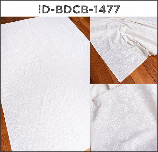 ジャイプル職人手作り サフェードのボタニカルデザイン インド伝統の木版染め更紗マルチクロス〔225cm×155cm〕ベッドカバーやソファーカバー パーテーションなどへ 14 - ID-BDCB-1477