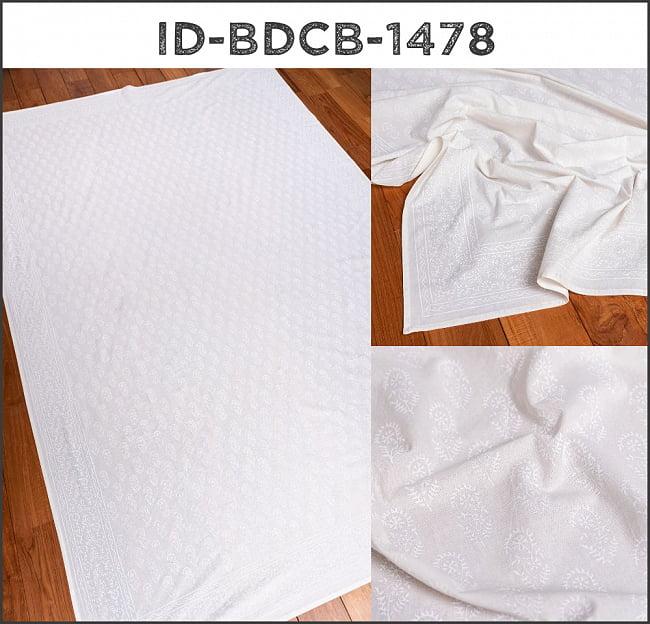 ジャイプル職人手作り サフェードのボタニカルデザイン インド伝統の木版染め更紗マルチクロス〔225cm×155cm〕ベッドカバーやソファーカバー パーテーションなどへ 15 - ID-BDCB-1478