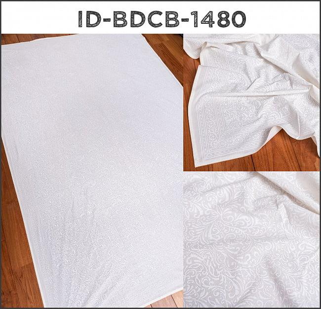 ジャイプル職人手作り サフェードのボタニカルデザイン インド伝統の木版染め更紗マルチクロス〔225cm×155cm〕ベッドカバーやソファーカバー パーテーションなどへ 17 - ID-BDCB-1480