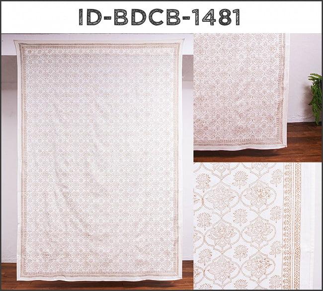 インド職人手作り 白生地×ゴールドプリントのボタニカルデザイン インド伝統の木版染め更紗マルチクロス〔225cm×155cm〕ベッドカバーやソファーカバー パーテーションなどへ 13 - ID-BDCB-1481
