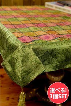 【自由に選べる3個セット】〔約105cm×105cm〕インドの金糸入りテーブルカバー - グリーン×マルチカラー