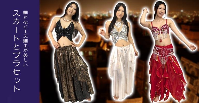 ベリーダンス用衣装 ロングスカートとブラセット