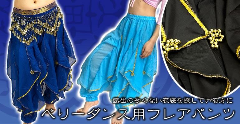 ベリーダンス用のパンツ・スカート