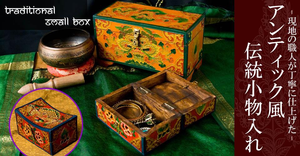 チベットのアンティック風伝統的小物入れ