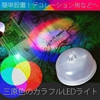 三原色のカラフルLEDライト ボタン電池式〔2cm×3.9cm〕