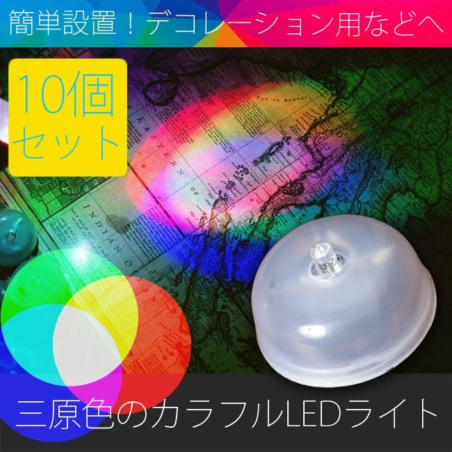 【10個セット】三原色のカラフルLEDライト ボダン電池式〔2cm×3.9cm〕の写真