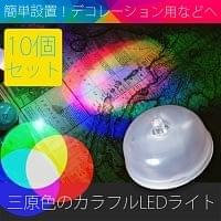 【10個セット】三原色のカラフルLEDライト ボダン電池式〔2cm×3.9cm〕の商品写真