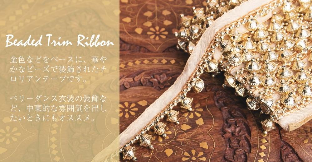 金色など華やかなビーズ付きチロリアンテープ ベリーダンスなどへオススメ