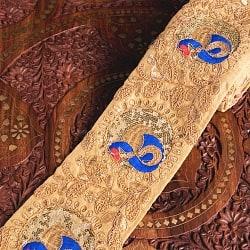 チロリアンテープ メーター売 - 金糸が美しい 吉祥の孔雀とゴータ刺繍〔幅:約9.5cm〕