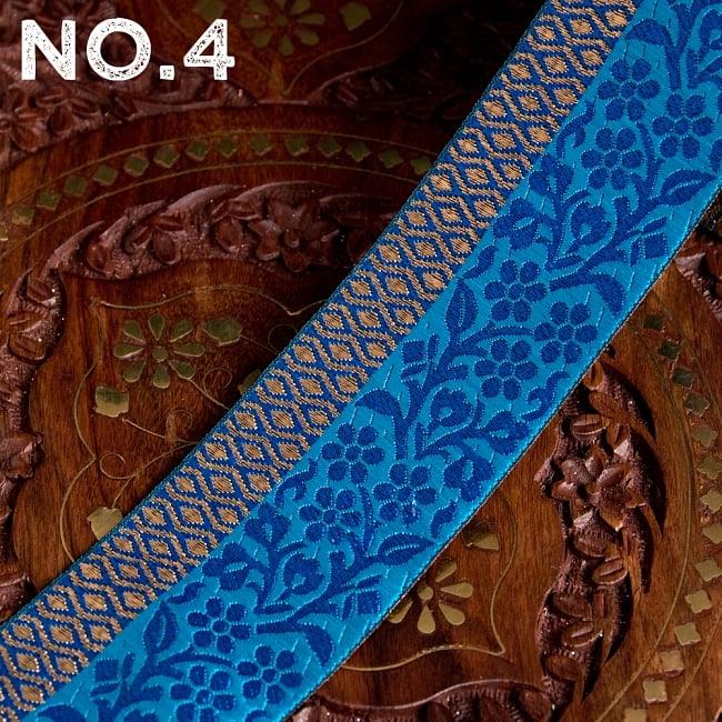 〔各色あり〕チロリアンテープ メーター売 - 美しい光沢感 更紗模様のブロケード〔幅:約5.5cm〕 10 - 【No.4】ブルー