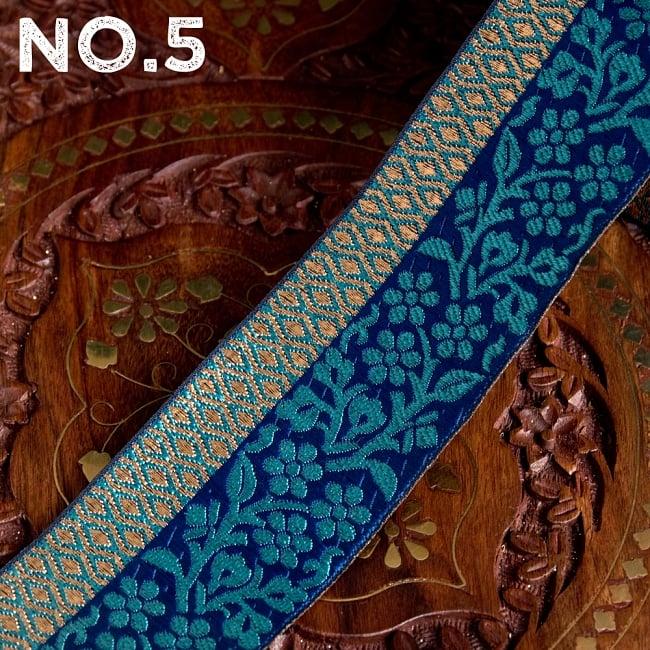 〔各色あり〕チロリアンテープ メーター売 - 美しい光沢感 更紗模様のブロケード〔幅:約5.5cm〕 11 - 【No.5】ネイビー