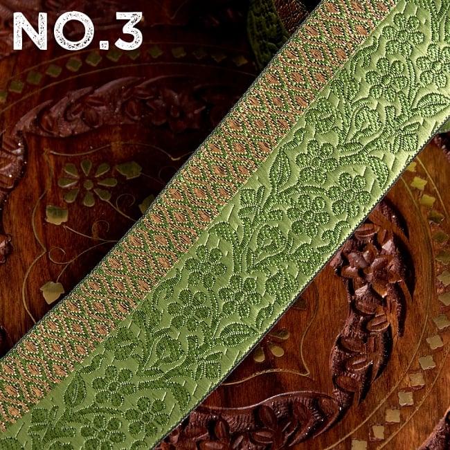 〔各色あり〕チロリアンテープ メーター売 - 美しい光沢感 更紗模様のブロケード〔幅:約5.5cm〕 9 - 【No.3】抹茶